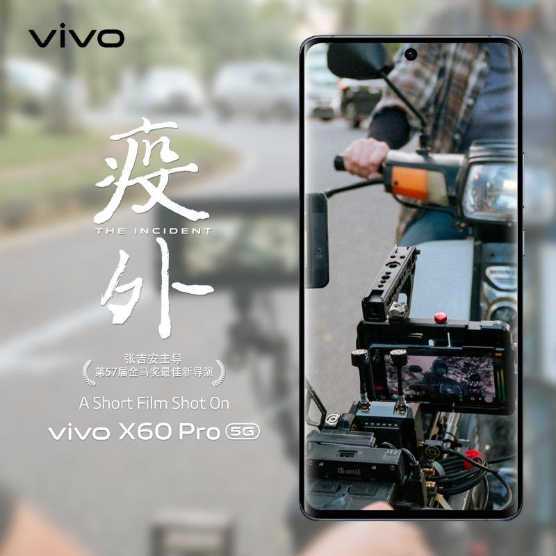 vivo与大马名主持人颜江瀚再度携手!分享vivo×ZEISS如何打造最强手机摄影新世界!-Woah.MY